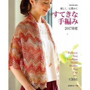 日本ヴォーグ社 80539・すてきな手編み 2017春夏 978-4-529-05660-1|poplar