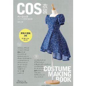 日本ヴォーグ社 80555 COS衣装ベーシック コスプレ衣装9784529057103|poplar
