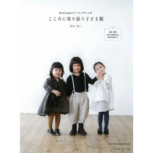 日本ヴォーグ社 80578 こころに寄り添う子ども服978-4-529-05811-7|poplar