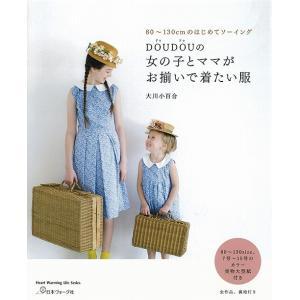【メーカー】 日本ヴォーグ社 【商品名】 V)80579 女の子とママがお揃いで着たい服 【正式名称...