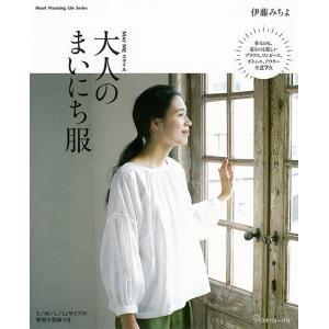 日本ヴォーグ社 80592 大人のまいにち服978-4-529-05849-0