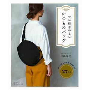 手芸本 日本ヴォーグ社 NV80595 使い勝手のよい いつものバッグ 1冊 バッグ 取寄商品