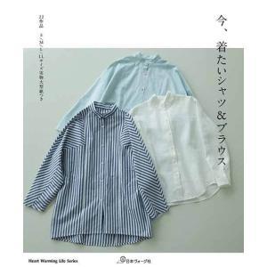 手芸本 日本ヴォーグ社 NV80675 今、着たい シャツ&ブラウス 1冊 レディース 取寄商品