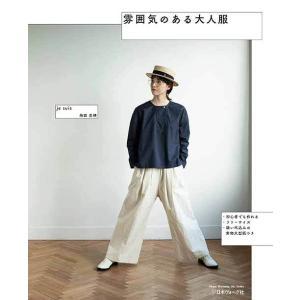 手芸本 日本ヴォーグ社 NV80676 雰囲気のある大人服 1冊 レディース 取寄商品