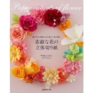 日本ヴォーグ社 70364 素敵な花の立体切り紙978-4-529-05593-2|poplar