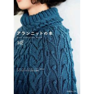 日本ヴォーグ社 70381 アランニットの本978-4-529-05624-3|poplar