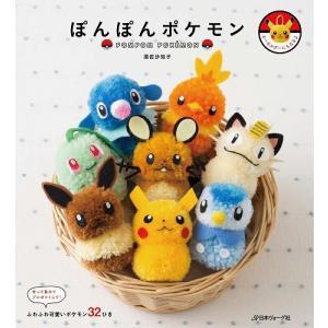 日本ヴォーグ社 70404 ぽんぽんポケモン978-4-529-05663-2|poplar