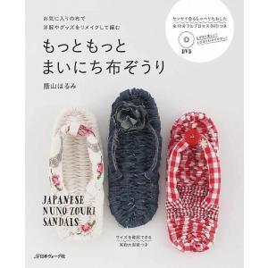 ※カラー選択無 【メーカー】日本ヴォーグ社 【商品名】V)70417・もっともっとまいにち布ぞうり ...