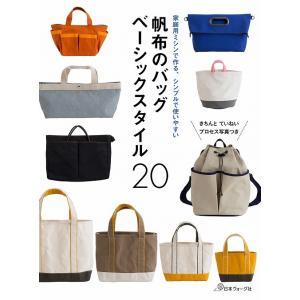 日本ヴォーグ社 70471 帆布のバッグ ベーシックスタイル20978-4-529-05792-9