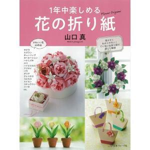 日本ヴォーグ社 70474 一年中楽しめる 花の折り紙978-4-529-05796-7