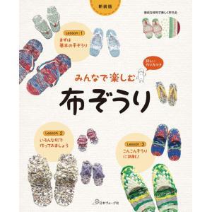 日本ヴォーグ社 70484 新装版みんなで楽しむ布ぞうり978-4-529-05810-0