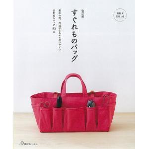 【メーカー】 日本ヴォーグ社 【商品名】 V)70488 改訂版 すぐれものバッグ 【正式名称】 改...