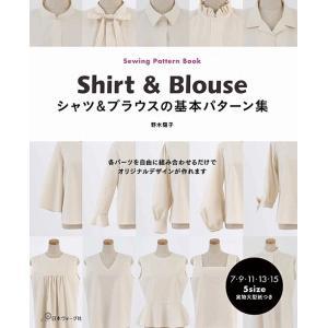 日本ヴォーグ社 70507 シャツ&ブラウスの基本パターン集978-4-529-05851-3|poplar