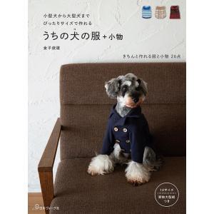日本ヴォーグ社 70519 うちの犬の服+小物978-4-529-05867-4|poplar