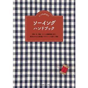 手芸本 日本ヴォーグ社 NV70521 70521 ソーイングハンドバッグ 1冊 基礎本 取寄商品