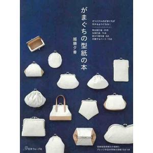 手芸本 日本ヴォーグ社 NV70549 70549 がまぐちの型紙の本 1冊 雑貨 小物 取寄商品