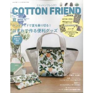手芸本 ブティック社 CF87 コットンフレンド2020年夏号 Vol.75 1冊 バッグ 取寄商品