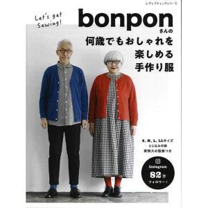 手芸本 ブティック社 S8095 bonponおしゃれを楽しめる手作り服 1冊 レディース 取寄商品
