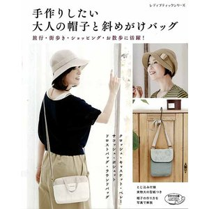 手芸本 ブティック社 S4832 S4832 手作りしたい大人の帽子と斜めがけバ 1冊 バッグ 取寄商品|poplar