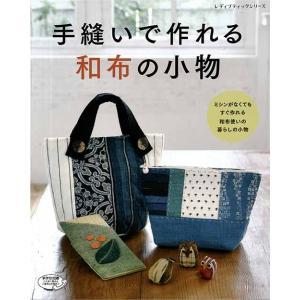 手芸本 ブティック社 S4841 S4841 手縫いで作れる和布の小物 1冊 バッグ 取寄商品|poplar