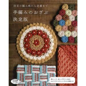 編物本 ブティック社 S4845 S4845 手編みのおざぶ 決定版 1冊 雑貨 取寄商品|poplar