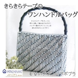 手芸 KIT メルヘンアート きらきらテープのワンハンドルバッグ 1組 バッグ 在庫商品|poplar