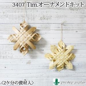 メルヘンアート 3407 Timb.オーナメントキット poplar