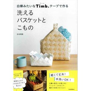 メルヘンアート Timb.テープで作る洗えるバスケットとこもの978-4-309-28682-2 poplar