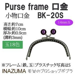 INAZUMA BK-20S 玉付き口金 BK-20S|poplar