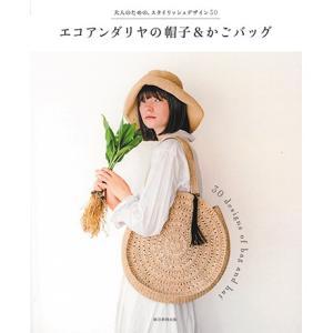 編物本 ハマナカ H103-174 エコアンダリヤの帽子&かごバッグ 1冊 春夏ウェア 取寄商品 poplar