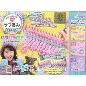 アガツマ AGATSUMA ラブあみ 基本セット [対象年齢:6歳以上] 在庫商品