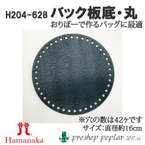 手芸 ハマナカ H204-628 バッグ底板 丸 1枚 バッグ底 取寄商品 poplar