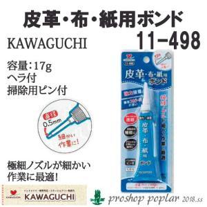 KAWAGUCHI 11-498 皮革・布・紙用ボンド11-498|poplar