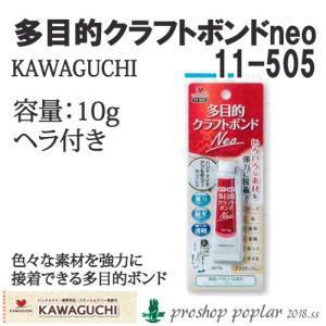 KAWAGUCHI 11-505 多目的クラフトボンドNeo11-505|poplar