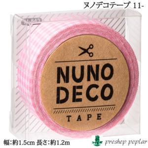ヌノデコテープ -11 1巻 色番860〜871|poplar