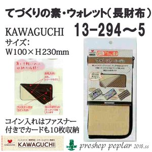 KAWAGUCHI てづくりの素ウォレット(長財布)13-|poplar