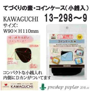 KAWAGUCHI てづくりの素コインケース(小銭入れ)13-|poplar