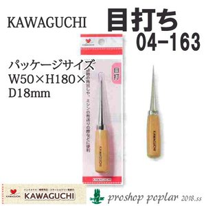 KAWAGUCHI 04-163 目打04-163|poplar
