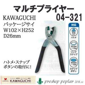 KAWAGUCHI 04-321 マルチプライヤー|poplar