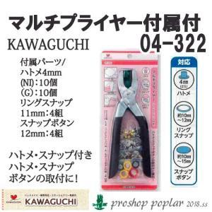 KAWAGUCHI 04-322 マルチプライヤー(ハトメ・スナップ付)04-322|poplar