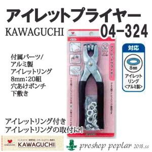 KAWAGUCHI 04-324 アイレットプライヤー04-324|poplar