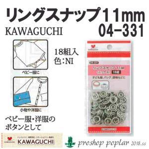 KAWAGUCHI 04-331 リングスナップ11mm(ニッケル)04-331|poplar