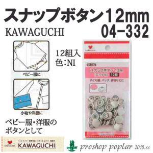 KAWAGUCHI 04-332 スナップボタン12mm(ニッケル)04-332|poplar