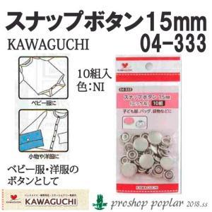 KAWAGUCHI 04-333 スナップボタン15mm(ニッケル)04-333|poplar