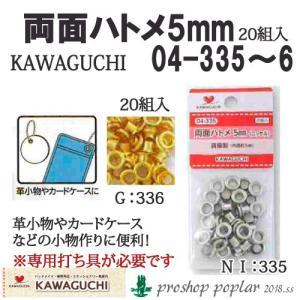 KAWAGUCHI 両面ハトメ5mm 04-|poplar