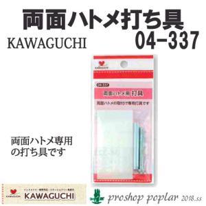 KAWAGUCHI 04-337 両面ハトメ用打具04-337|poplar