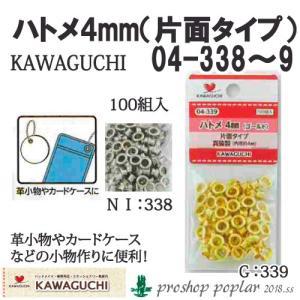 KAWAGUCHI ハトメ4mm(片面タイプ) 04-|poplar