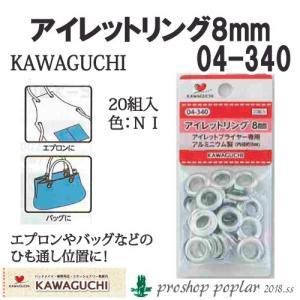 KAWAGUCHI 04-340 アイレットリング8mm04-340|poplar