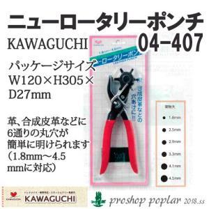 KAWAGUCHI 04-407 ニューロータリーポンチ04-407|poplar