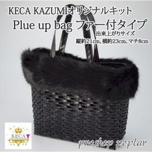 手芸 キット ラ メルヘン テープ Plue up bag ファー付 1セット バッグ 取寄商品|poplar